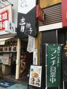 青柚子(あおゆず)秋葉原店:外観