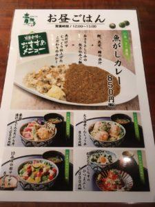 青柚子(あおゆず)秋葉原店:メニュー