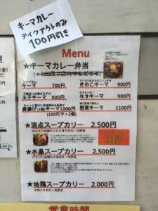 アヤムスープ茶屋:メニュー