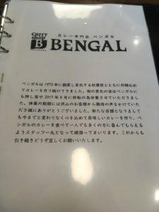 ベンガル:メニュー写真