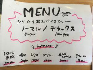 神田カリガリ:メニュー