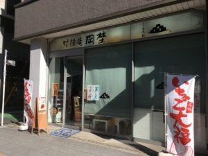 竹隆庵岡埜(ちくりゅうあんおかの)秋葉原店:外観
