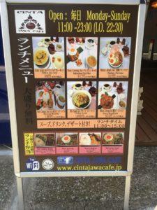 CINTA JAWA CAFE Akihabara(チンタジャワカフェ秋葉原):メニュー看板