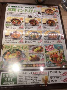 コバラヘッタ ヨドバシAKIBA店:メニュー