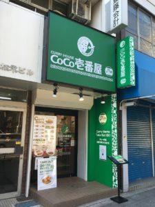 CoCo壱番屋 ハラール秋葉原店:外観