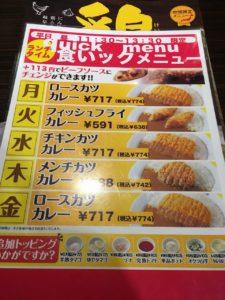 CoCo壱番屋 東京メトロ末広町駅前店:クイックメニュー