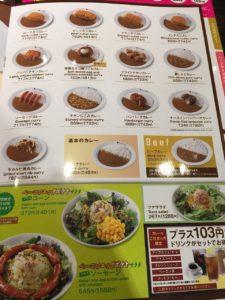 CoCo壱番屋 東京メトロ末広町駅前店:メニュー