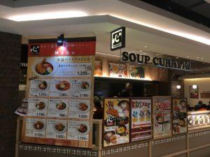 カレー食堂 心 ヨドバシAkiba店:外観