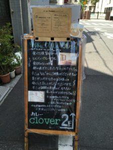 カレーclover(クローバー):看板