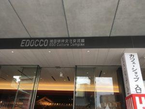 EDOCCO CAFE MASU MASU(江戸っ子カフェ マスマス):外観