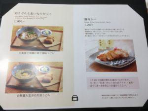 EDOCCO CAFE MASU MASU(江戸っ子カフェ マスマス):メニュー