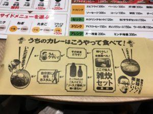 フジヤマドラゴンカレー 秋葉原店:食べ方