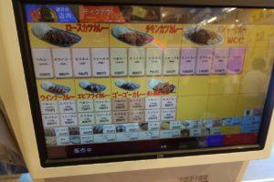 ゴーゴーカレー 秋葉原1号店:メニュー・券売機