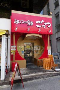 ごっつ 秋葉原店:外観