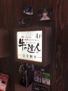 牛の達人 秋葉原店:外観