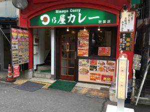 日乃屋カレー 秋葉原店:外観