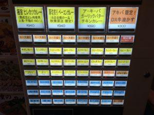 日乃屋カレー 秋葉原店:券売機メニュー