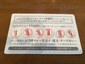 日乃屋カレー 秋葉原店:スタンプカード