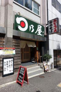 日乃屋 湯島本店:外観