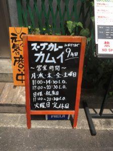 スープカレー カムイ:看板