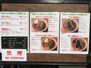 スープカレー カムイ:メニュー