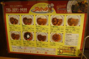 ラホール 外神田店:メニュー
