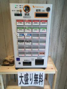 欧風カリーM:メニュー・券売機