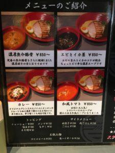 つけ麵専門 百の輔(もものすけ):メニュー