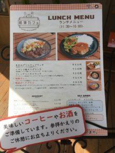 明神カフェ:ランチメニュー