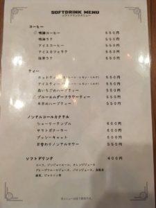 明神カフェ:ドリンクメニュー