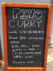 PIVO CURRY(ピヴォ):メニュー看板