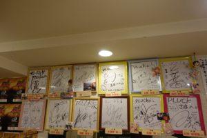 PLUCK(プラック):ゲームやアニメ・漫画関連の方達のサインも店内にあります