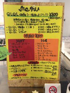 QLQL cafe(クルクルカフェ):メニュー