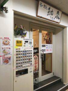 らーめん紬麦(つむぎ):外観・券売機
