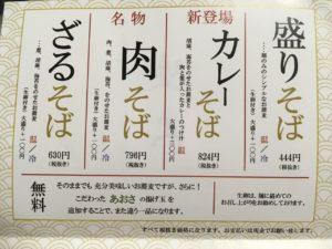 蕎麦処 陸人(りくと):メニュー