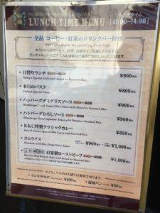 ザ・ローズ&クラウン 秋葉原店:メニュー