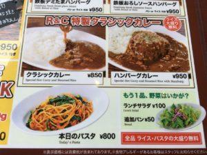 ザ・ローズ&クラウン 秋葉原店:メニュー(カレー)