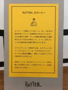 RUTTEN_(ルッテン_):お店のコンセプト