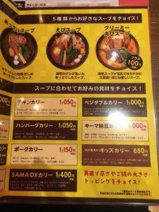 スープカレー&カフェ SAMA 神田店:メニュー(スープカリー)
