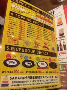 スープカレー&カフェ SAMA 神田店:メニュー(トッピング)