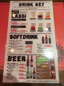 スープカレー&カフェ SAMA 神田店:メニュー(ドリンク)