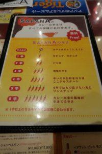 SAPANA(サパナ) 秋葉原UDX店:辛さ