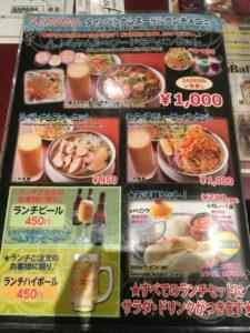 SAPANA(サパナ) 秋葉原UDX店:ランチメニュー(タイ・ベトナムヌードルメニュー)