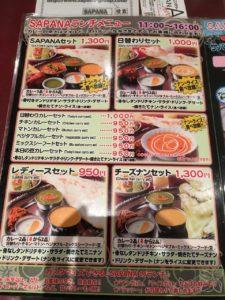 SAPANA(サパナ) 秋葉原UDX店:ランチメニュー(カレーメニュー)