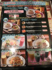 SAPANA(サパナ) 秋葉原UDX店:ランチメニュー(タイ・ベトナムメニュー)
