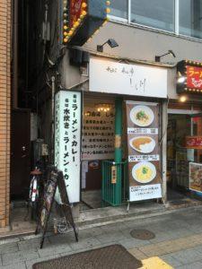 水炊き・鶏白湯 しら川 秋葉原店:外観