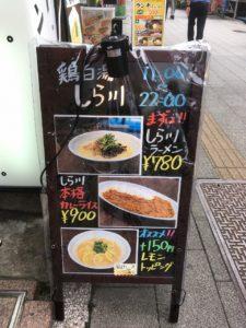水炊き・鶏白湯 しら川 秋葉原店:看板