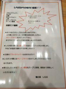 水炊き・鶏白湯 しら川 秋葉原店:メニュー