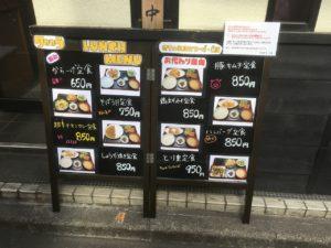 タカカラあきば店:メニュー