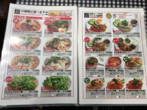 タイ国麺飯ティーヌン ヨドバシAkiba店:メニュー